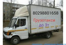 Грузотакси по Гродно и обл. Грузчики.80295103491