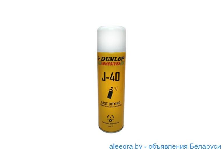 Клей- спрей DUNLOP J-40 (Аэрозоль). Упаковка: Аэрозольный баллончик 500 мл