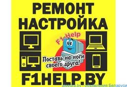 Ремонт телефонов, компьютеров, телевизоров в Гродно.