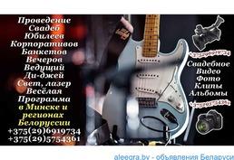 Ведущий-тамада Минск и регионы