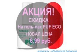 Гель-лак PUF ECO