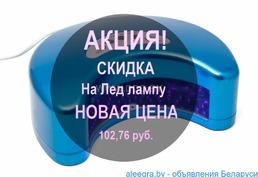 Лед лампа (профессиональная ) 30/60/90 (синий металлик) professional