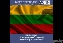 Перевод документов для работы, учебы, заключения брака в Литве