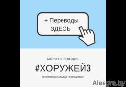 Перевод с/на 99 языков для Минска, Минской Области, Беларуси
