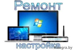 Ремонт Компьютеров и Ноутбуков от 5р