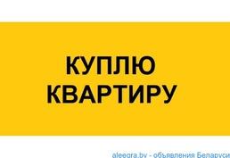 Купим квартиру в Минске