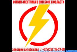 Электрик, электро-монтажные работы.