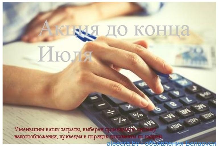 Бухгалтерские услуги, аудит