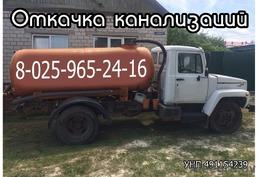 Откачка канализаций.