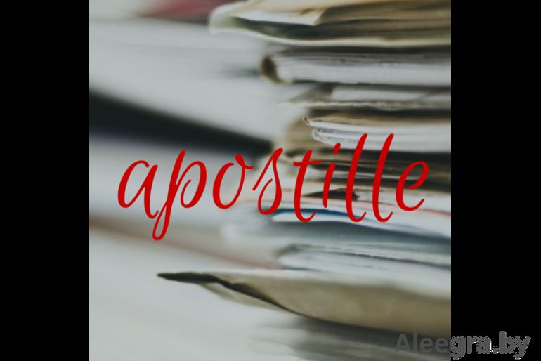 Проставление Апостиля на аттестатах о среднем и высшем образовании