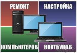 Ремонт Ноутбуков и компьютеров в Минске