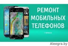 Ремонт Мобильных Телефонов в Минске