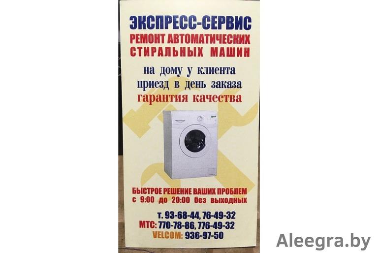 Ремонт стиральных машин в борисове