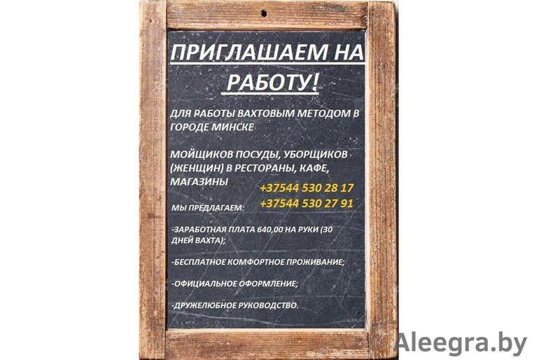 Работа вахтовым методом в г.Минске