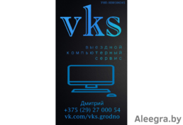 VKS - Выездной компьютерный сервис