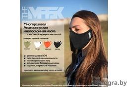 Многоразовые анатомические многослойные маски.