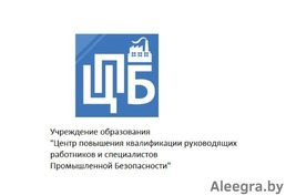 """УО """"Центр повышения квалификации набирает группы по лифтерам, операторам котельных, машинист кочегар"""