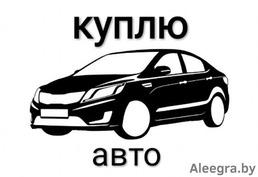 Куплю Авто 1995-2019г. 8025 7906525