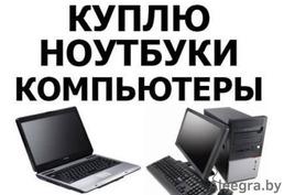 Куплю ноутбук, системный блок
