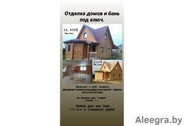 Построим Дом сруб из проф. бруса проект Андрей 6х8м можно под ключ