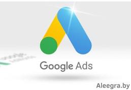 ᐈСпециалист по Контекстной рекламе Google Ads. Качественная настройка и продвижение сайтов (AdWords,