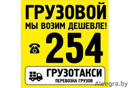 Грузотакси в Гродно 254