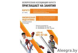 Приглашаем мальчиков и девочек на занятия по каратэ!!!!