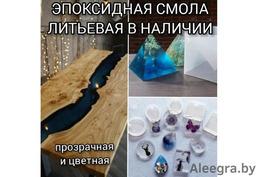 Прозрачная эпоксидная смола для ювелирки и заливки столешниц Набор 1кг (смола+отвердитель)