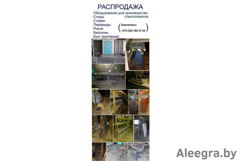 Оборудование для производства стеклопакетов. Столы, Стойки, Пирамиды, Рохля, Баллоны