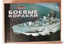 Боевые корабли Jane's