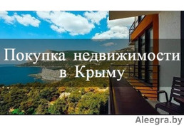 Хотите переехать в Крым и купить недвижимость в Крыму?