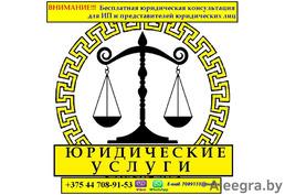 Окажу юридические услуги (г.Бобруйск, г.п.Глуск, г.Кировск, г.Кличев)